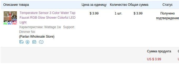 Насадка на смеситель для экономии воды