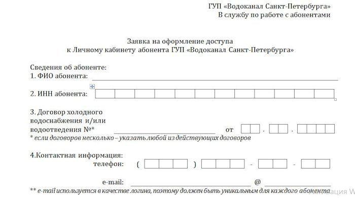 Данные для внесения показаний счетчика в СПб