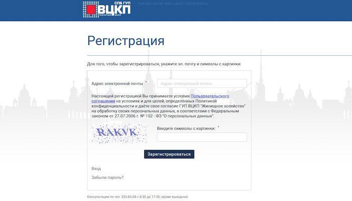 Регистрация на сайте для передачи показаний счетчика воды