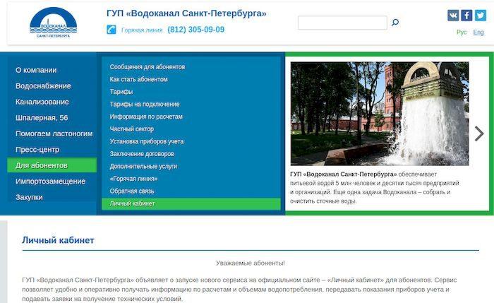 Водоканал СПб, личный кабинет