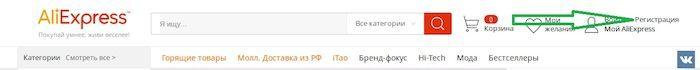 Как сделать заказ на алиэкспресс пошагово на русском, фото
